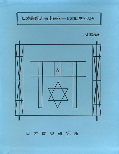 日本歴史研究所 図書目録―歴史人...